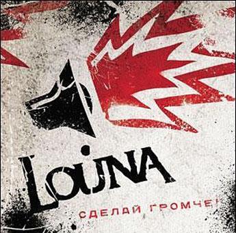 Louna скачать альбомы через торрент - фото 2