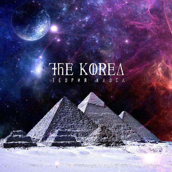 Korea скачать торрент дискография - фото 4