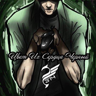 NL3'14 - Цвет Их Сердца Черный (Single) (2011)